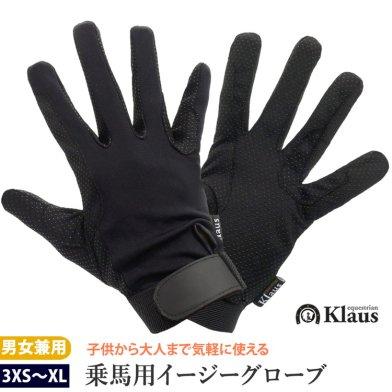 乗馬用 イージーグローブ ストレッチ手袋EG1 [男女兼用] (ブラック 黒) 【ゆうパケット送料無料】