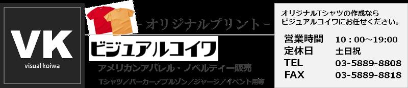 オリジナルTシャツ作成激安問屋オリジナルプリント ビジュアル・コイワ