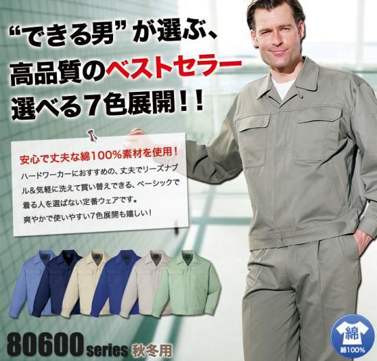 自重堂/80600 綿100%ジャンパー(秋冬用)