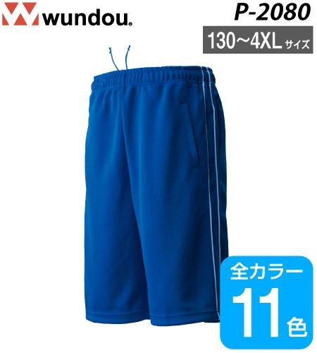 WUNDOU/ウンドウ P-2080 パイピングハーフパンツ