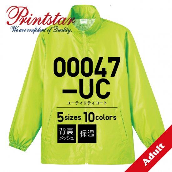 Printstar/00047-UC ユーティリティコート