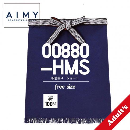 Printstar/00880-HMS 帆前掛け ショートエプロン