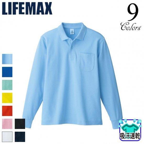 LIFEMAX/MS3115 ポケット付CVC鹿の子ドライ長袖ポロシャツ