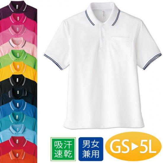 95790c569b6e72 LIFEMAX/ライフマックス MS3112 ライン入りベーシックドライポロシャツ