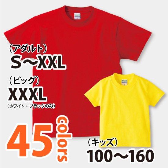 United Athle/ 5001-01 02 5.6oz ハイクオリティーTシャツ 激安卸価格