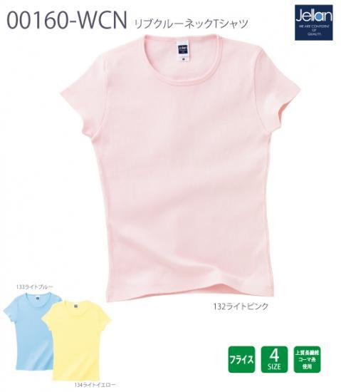 ジェラン Jellan 00160-WCN リブクールネックTシャツ