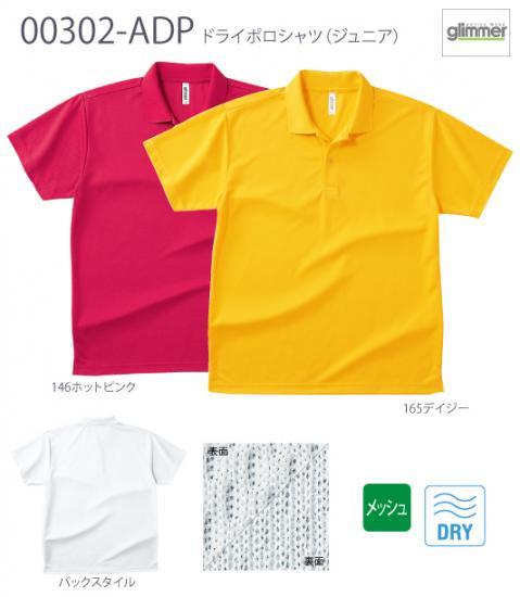 グリマー/GLIMMER 00302-ADP ドライポロシャツ(ジュニア)