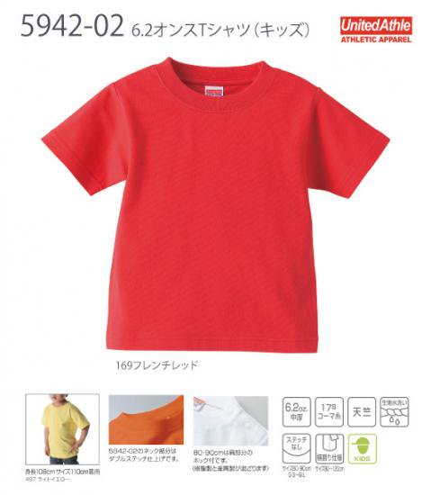 United Athle 5942-02 6.2oz Tシャツ(キッズ)