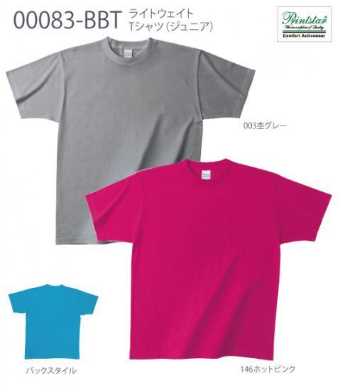 PRINTSTAR/00083-BBT ライトウェイトTシャツ(ジュニア)