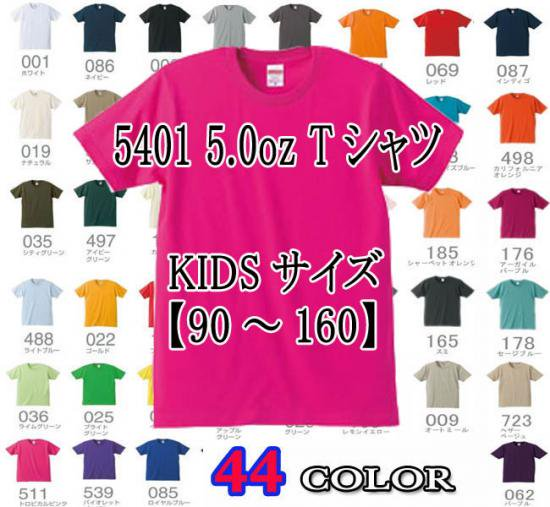 United Athle 5401-02 5.0ozTシャツ(キッズ)