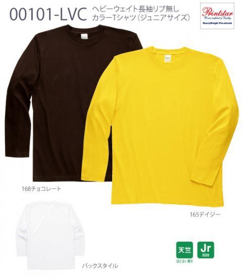 PRINTSTAR/プリントスター00101-LVC:リブなし長袖Tシャツ(ジュニア)