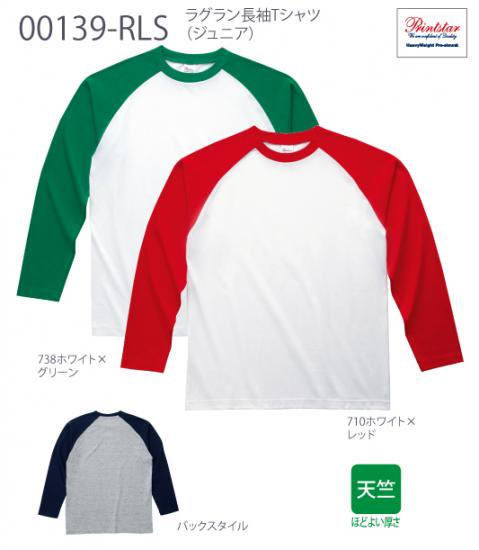 PRINTSTAR 00139-RLS:ラグラン長袖Tシャツ(ジュニア)