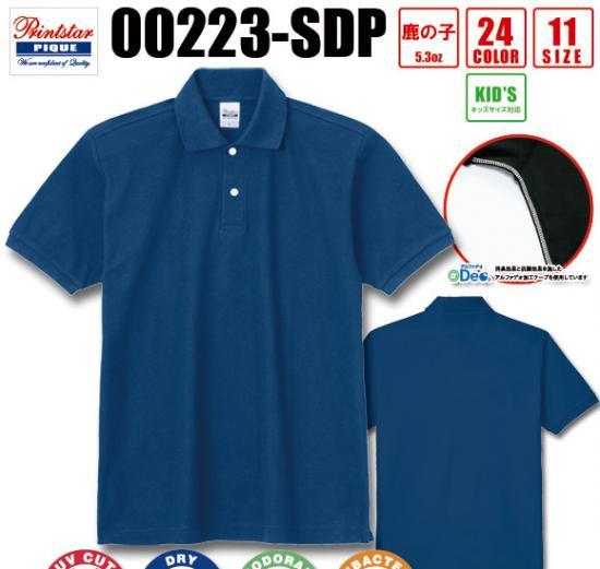Printstar/プリントスター 00223-SDP  スタンダードポロシャツ