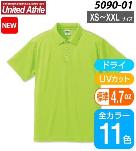 5090-01  4.7オンス ドライ シルキータッチポロシャツ(ローブリード)