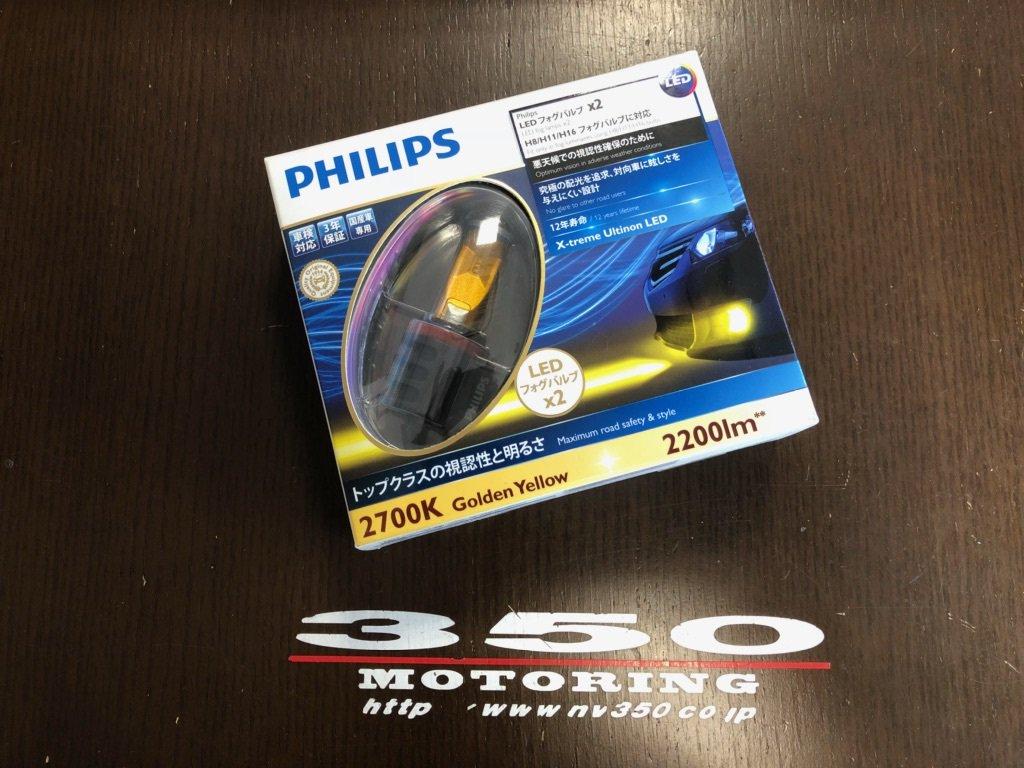 NV350 フォグランプ LED(イエロー) PHILIPS