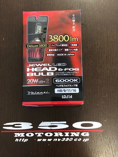 ヴァレンティ LEDフォグランプバルブ H11 6000K