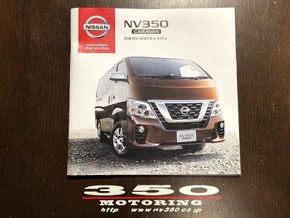 新車 NV350 2.5D プレミアムGX コンプリート