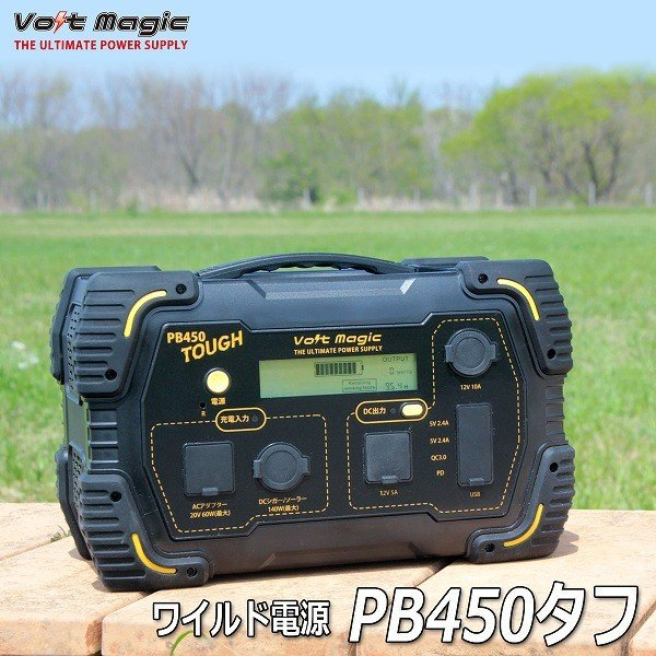ポータブル電源 ボルトマジックPB450