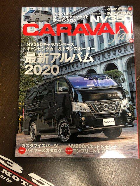 NV350 CARAVAN-FAN 2020年 vol.8