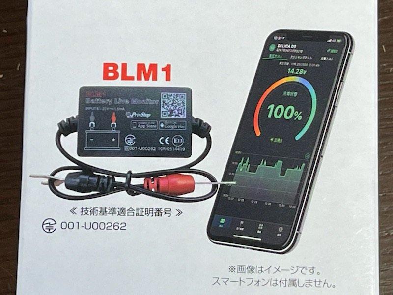 バッテリー ライブモニター