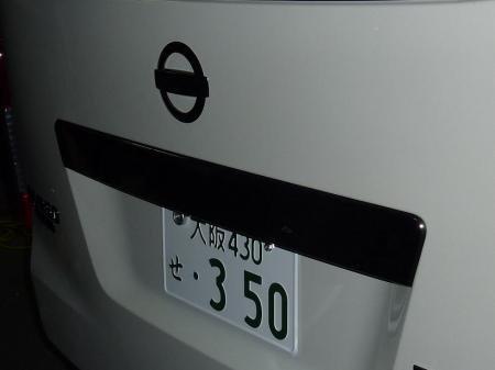 NV350 Rゲートパネル スモークペイント