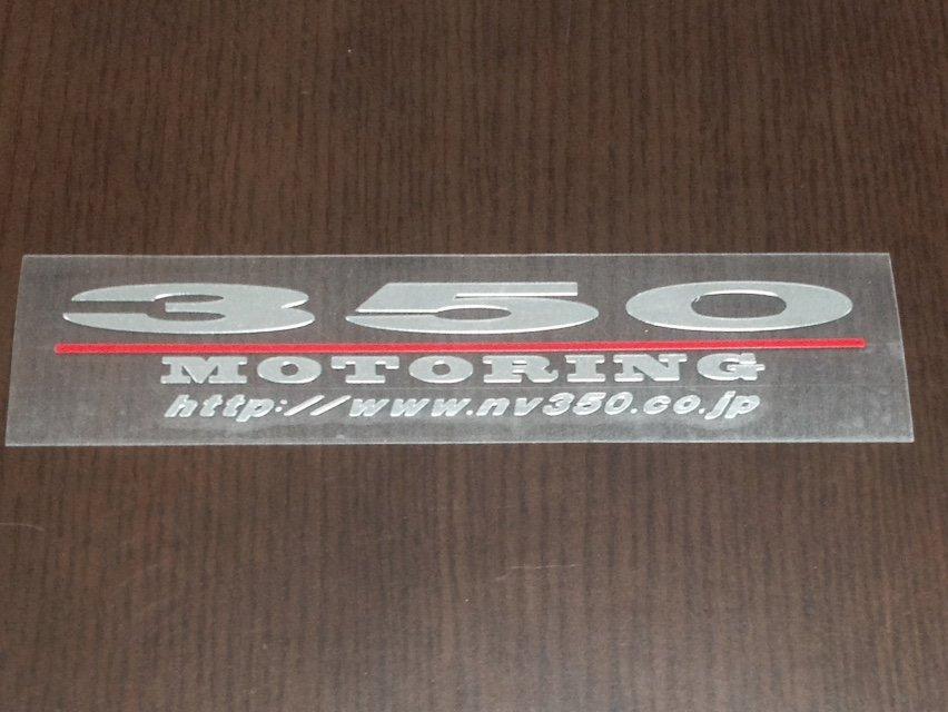 350MOTORING  ステッカー メッキバージョン