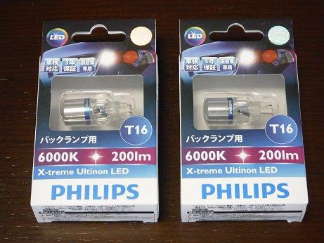 NV350 LEDバックランプ 6000K