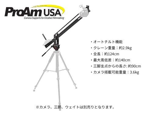 即納!【ProAm】 Orion Jr DVC50 1.24m コンパクトカメラクレーン ジブアーム