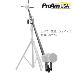 即納 【ProAm】 Orion 8'DVC210 2.4m 一眼レフカメラ用 クレーン/ジブアーム