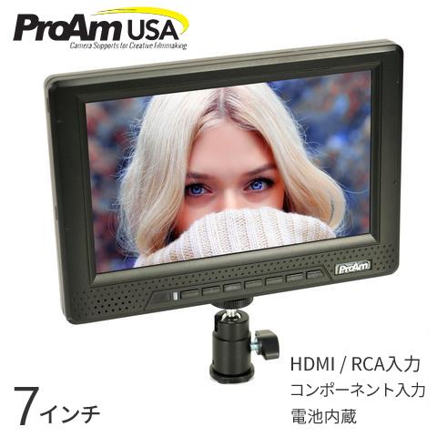 【ProAm】 7インチ IRIS PRO2 1080i/p HDMI RGB LCDモニター カメラクレーン/ジブアーム用 1枚目