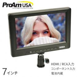 即納 【ProAm】 7インチHD 液晶モニターキット HDMI対応/1080i/p オンカメラ & カメラクレーン