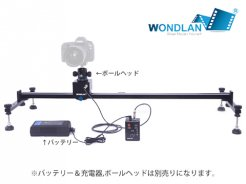 【WONDLAN】 ER02 電動コントロール スライダードリー 150cm