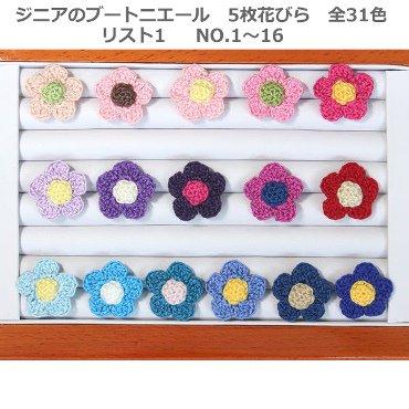 【ジニア】6枚花びらブートニエール 全31色 リスト1 1〜16番 【ゆうパケットOK!】