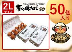 昔の味たまご50個入り(2Lサイズ)