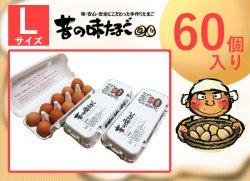 昔の味たまご60個入り(Lサイズ)