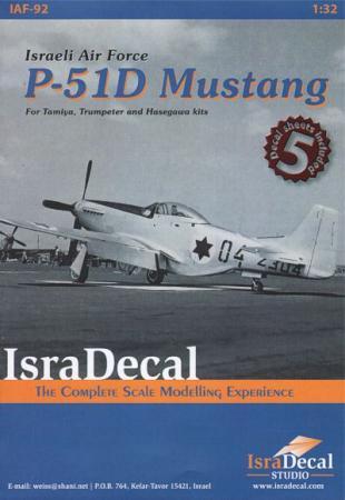 ISRADECAL IAF P-51D ムスタング 1/32