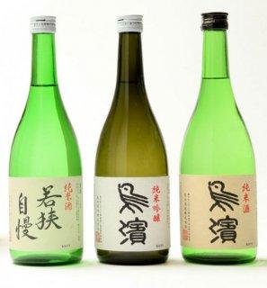 若狭の純米酒セット