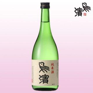 鳥浜純米酒 720ml