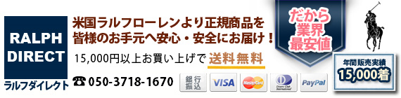 ラルフローレン子供服 ベビー服 専門店 【ラルフダイレクト】