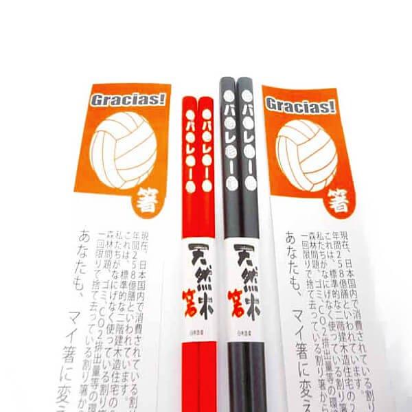 オリジナルデザイン 天然木のお箸 バレーボール柄 1個【画像5】