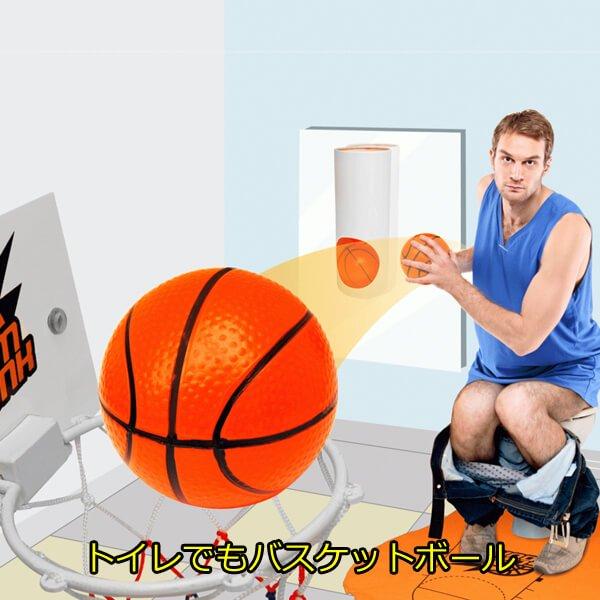 トイレでも遊べるバスケゲームバスケットマット入り