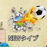 サッカーグッズ・ウォールステッカー壁から飛び出す炎のサッカーボール