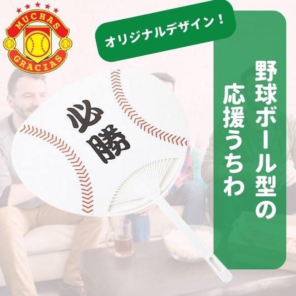 セットがお得! 野球ボール型 オリジナル応援うちわ 単価146円 〜