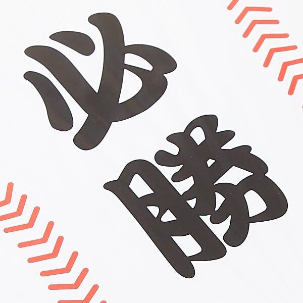 セットがお得! 野球ボール型 オリジナル応援うちわ 単価146円 〜【画像3】