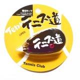 テニス 文字入りグッズ 「テニス道」文字入り コンパクト修正テープ