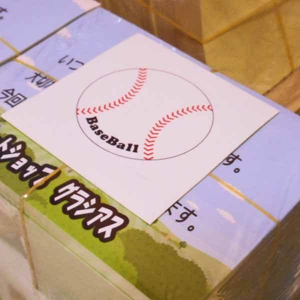 野球グッズ セット購入がお得! 野球ボール型の可愛いシール ボール直径4センチ 単価 19円〜【画像7】