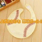 野球の赤ちゃん野球が好きになるベビースタイ(よだれかけ)