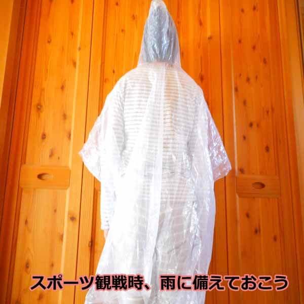 急な雨対策に! 携帯用フック付き テニスボールINポンチョ(レインコート)【画像3】