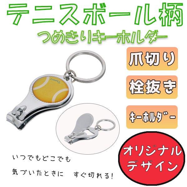 オリジナルテニスボール柄 爪切りキーホルダー(栓抜き付き)【画像4】