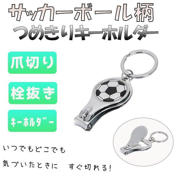 オリジナルサッカーボール柄 爪切りキーホルダー(栓抜き付き)【画像2】